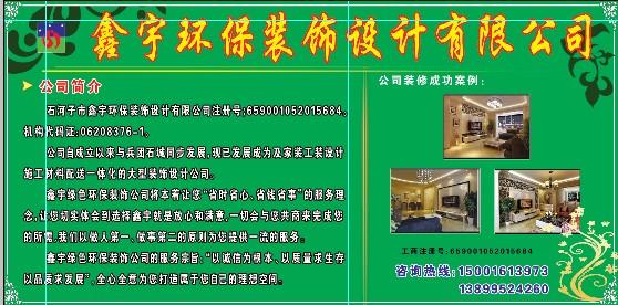 石河子市鑫宇环保装饰工程设计有限公司